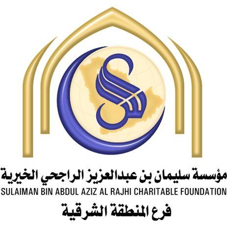 Rajhi-logo